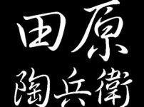 田原陶兵衛 山口県長門市出身の陶芸家 萩焼