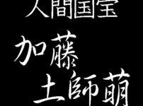 加藤土師萌 人間国宝