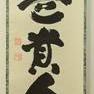 妙心寺派管長-山田無文
