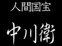中川衛 人間国宝 彫金