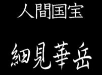細見華岳 人間国宝 綴織