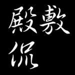 殿敷侃 広島県出身 山口県縁の人物 洋画家