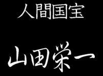 山田栄一 人間国宝 友禅楊子糊