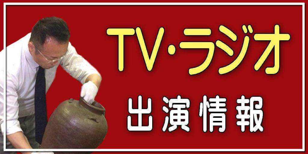 出演メディア・鑑定会実績
