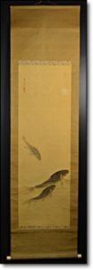 掛軸 平八郎 鯉