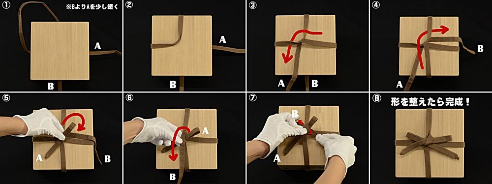 四方左掛け 箱紐の結び方 手順
