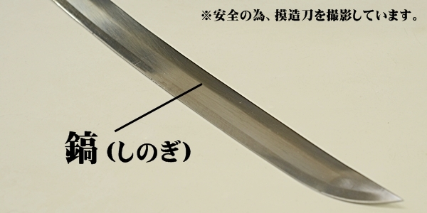 日本刀 鎬を削る 語源