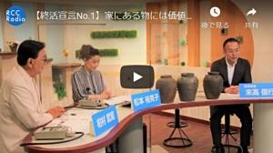 RCCラジオ 就活宣言 NO.1~ハッピーエンドの迎え方~