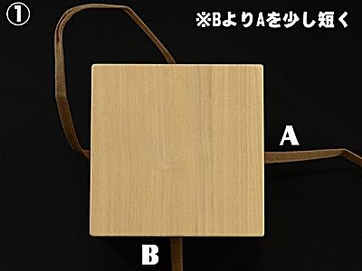 箱紐の結び方 桐箱