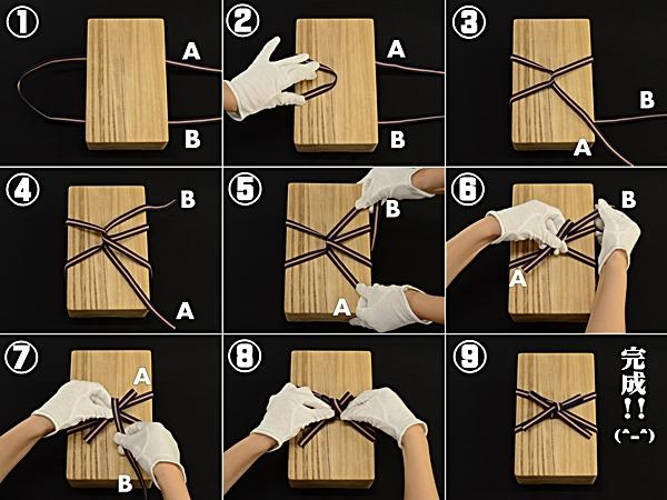 箱紐の結び方 つづら掛け 手順