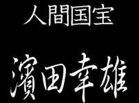 濱田幸雄 人間国宝 土佐典具帖紙