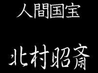 北村昭斎 人間国宝 螺鈿