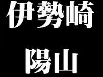 伊勢崎陽山 備前焼