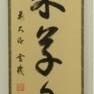 前大徳 松涛玄機.