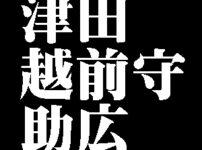津田越前守助広