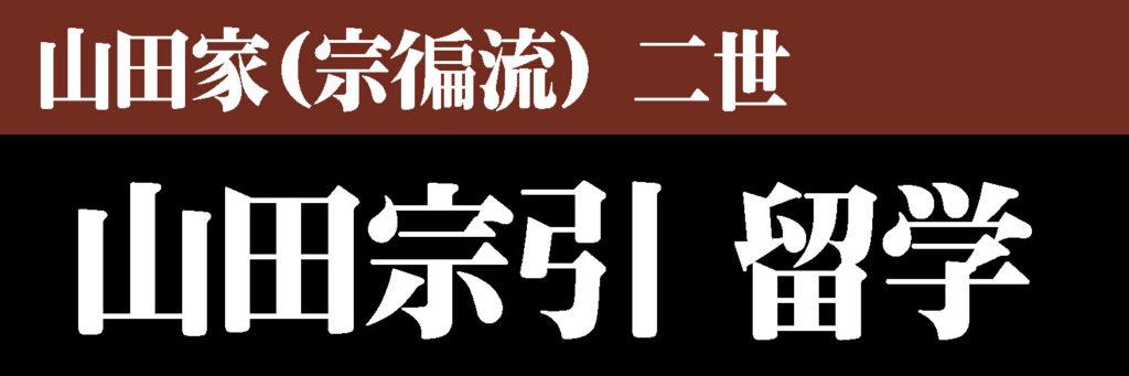 山田宗引 留学