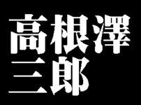 高根澤三郎