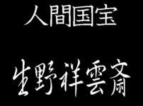 生野祥雲斎 人間国宝 竹芸