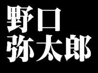 野口弥太郎