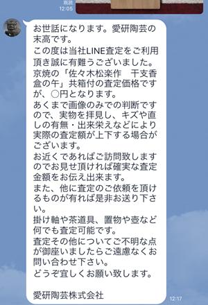 LINE査定依頼画面