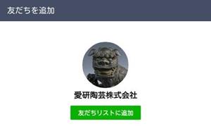 愛研陶芸公式アカウント登録画面