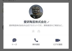 愛研陶芸公式アカウント画面