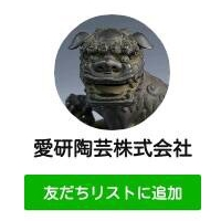 愛研陶芸株式会社公式アカウント
