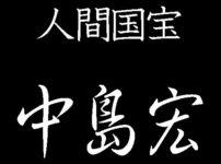 中島宏 人間国宝
