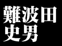 難波田史男