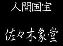 佐々木象堂 人間国宝 ロウ型鋳造