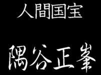 隅谷正峯 人間国宝 日本刀