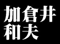 加倉井和夫