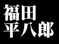 福田平八郎