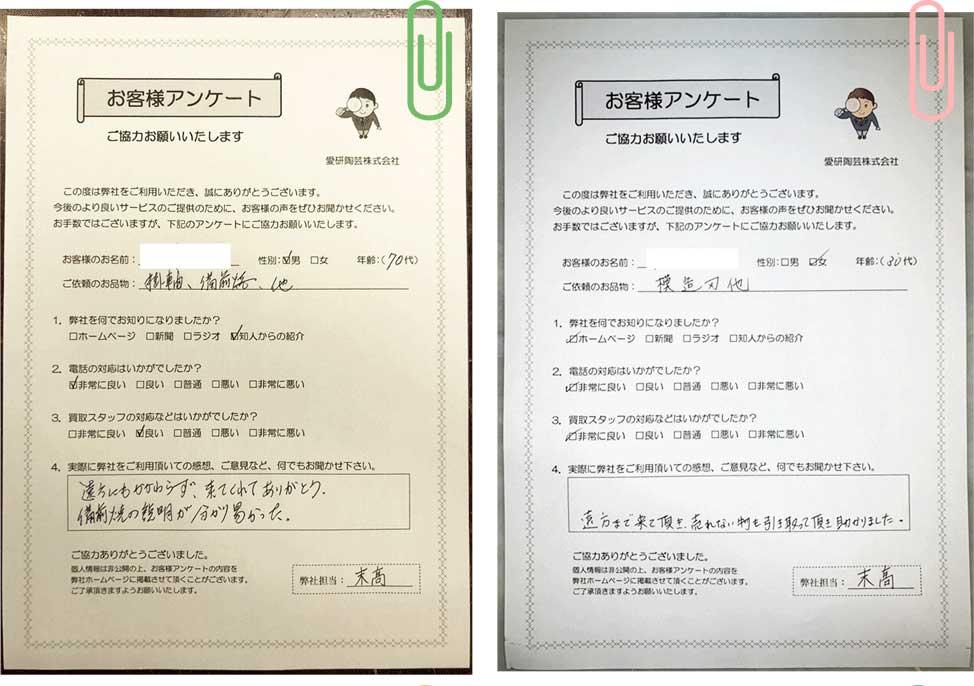 お客様アンケート11 骨董古美術買取 無料査定