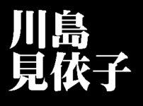 川島見依子