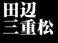 田辺三重松