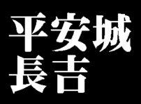 平安城長吉