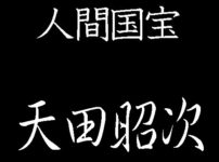 天田昭次 人間国宝 日本刀