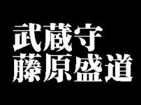 武蔵守藤原盛道