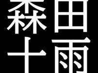 森田十雨 鳥取県出身の陶芸家