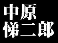 中原悌二郎
