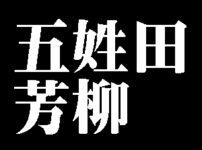 五姓田芳柳