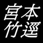 宮本竹逕 広島県福山市出身の書家