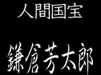 鎌倉芳太郎 人間国宝 型絵染