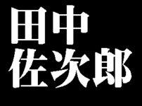 田中佐次郎