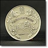 昭和49年 天皇皇后両陛下金婚式 純銀
