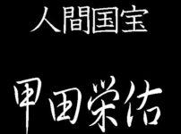 甲田栄佑 人間国宝 精好仙台平
