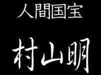 村山明 人間国宝 木工芸
