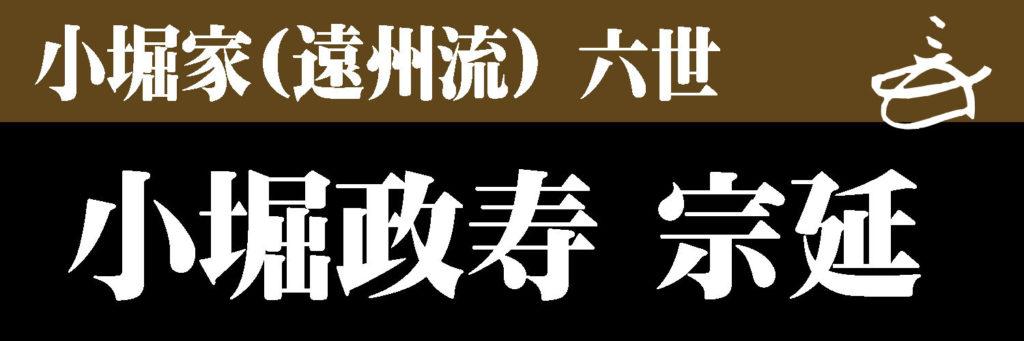 六世小堀政寿 遠州流