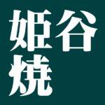 姫谷焼 広島県の焼き物